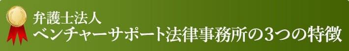 東京サポートの3つの特徴